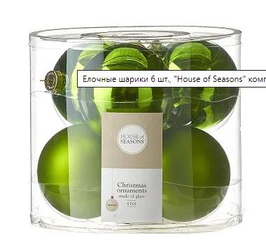 """Елочные шарики 6 шт., """"House of Seasons"""" комплект, цвет зеленый"""