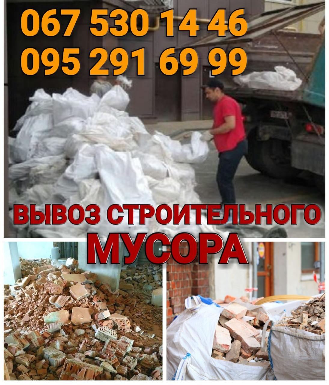 Вывоз строительного мусора в Кропивницком с грузчиками. Вывезти строймусор с погрузкой Кировоград