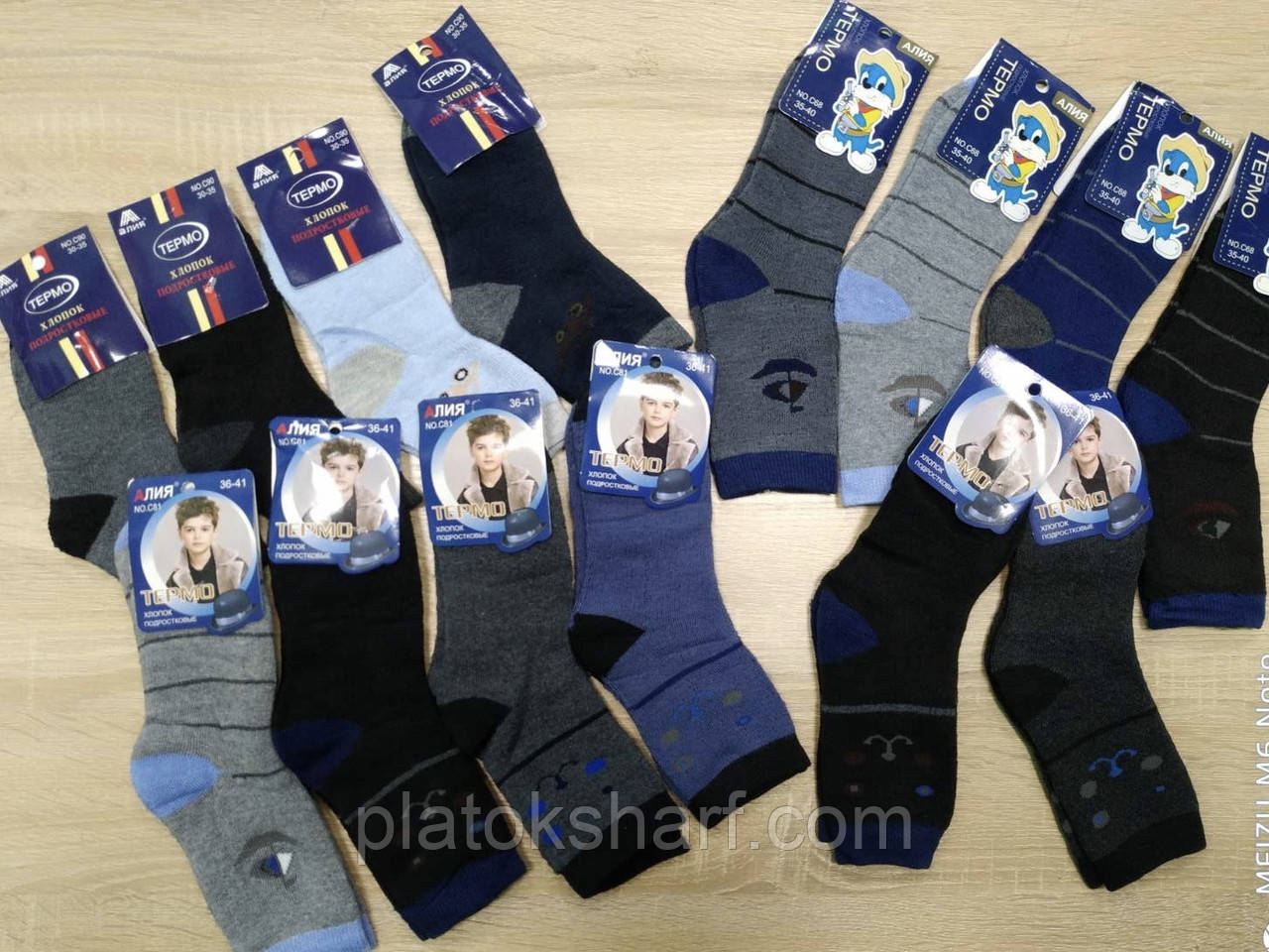 Носки детские, носки Термо под кроссовки подростоковые для мальчиков, махровые