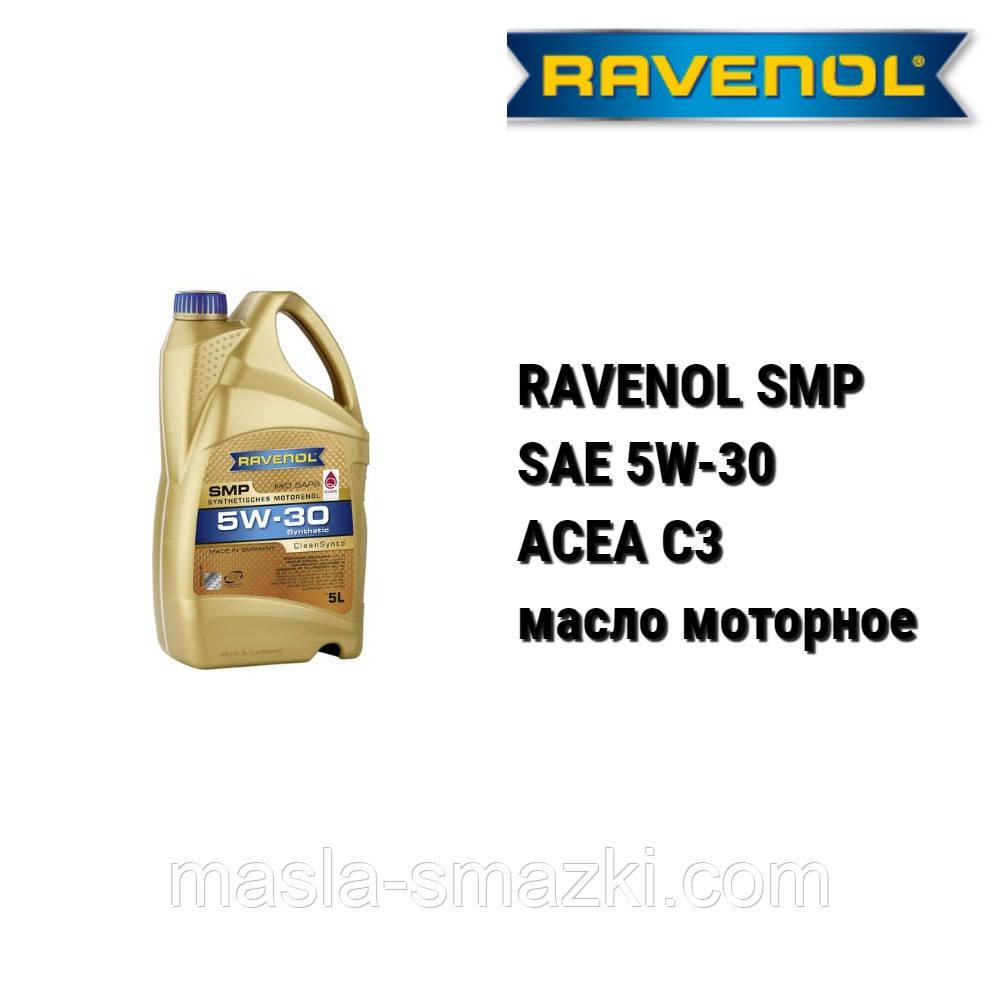 RAVENOL SMP 5w-30 масло моторное /VW 50400 / VW 50700, AUDI / VOLKSWAGEN G 052 195/- 5 л