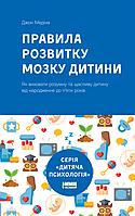Книга Правила розвитку мозку дитини. Автор - Джон Медіна (Наш формат)