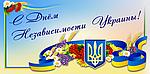 Поздравляем с Днем Независимости Украины!!!