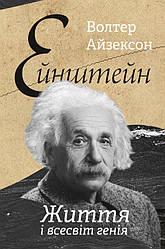 Книга Ейнштейн. Життя і всесвіт генія. Автор - Волтер Айзексон (Наш формат)