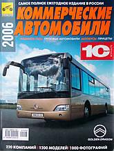 КОММЕРЧЕСКИЕ АВТОМОБИЛИ 2006  новинки года • грузовые автомобили • автобусы • прицепы