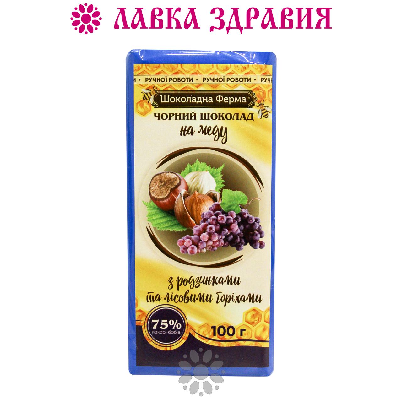 Шоколад черный на меду с изюмом и лесными орехами, 100 г, Шоколадная Ферма
