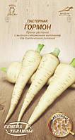 Семена Пастернак Гормон /1г/ Семена Украины