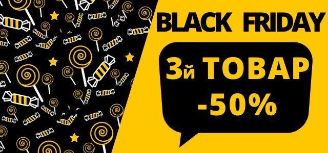 BLACK FRIDAY 3 ТОВАР - 50%
