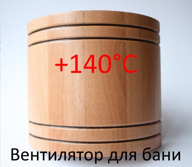 Высокотемпературный вентилятор MMOTORS ММ-S 100 (+140°С) ДЛЯ БАНИ ( с деревянной накладкой БОЧКА)
