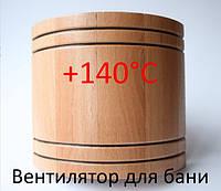 Высокотемпературный вентилятор MMOTORS ММ-S 100 (+140°С) ДЛЯ БАНИ ( с деревянной накладкой БОЧКА), фото 1