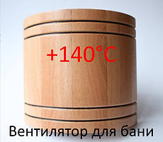 Високотемпературний вентилятор MMOTORS ММ-S 100 (+140°С) ДЛЯ ЛАЗНІ ( з дерев'яною накладкою БОЧКА)