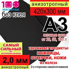Анізотропний магнітний вініл без клею, товщина 2 мм Лист А3 формату (420х300 мм)
