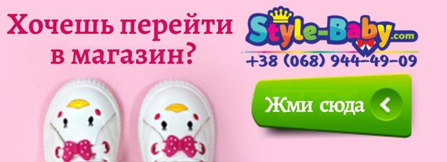 Переходи в магазин Style-Baby