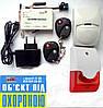 Комплект беспроводной сигнализации GSM mini PK+