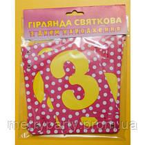 "Гирлянда-буквы (по буквенная) ""З Днем народження"" горошек розовая"