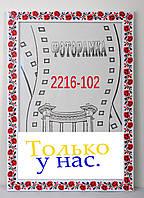 Фоторамка 25х38 багет 2216-102