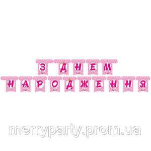 """2,25 м Гірлянда-літери """"З Днем народження"""" Принцеса сердечка рожева (за буквена)"""
