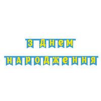 "2,25 м Гирлянда-буквы ""З Днем народження"" горошек голубая"