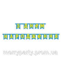 """Гирлянда-буквы (по буквенная) """"З Днем народження"""" горошек голубая"""