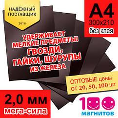 Магнітні аркуші а4 без клею, товщина 2 мм Аркуші формату А4 (300х210 мм)