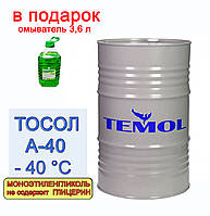 ТOСОЛ A-40 TEMOL бочка 200л/215 кг