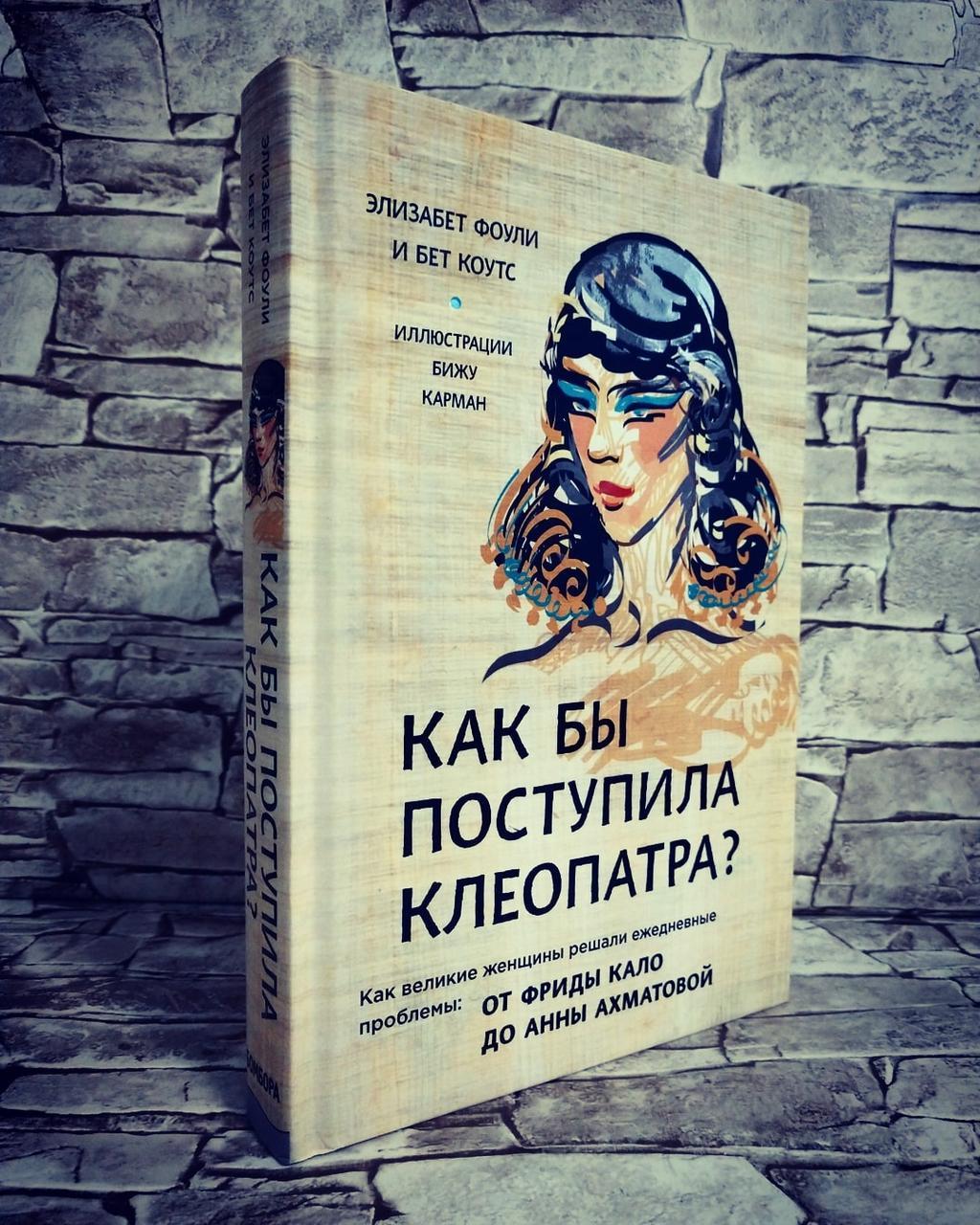 """Книга """" Как бы поступила Клеопатра? """" Бет Коутс, Элизабет Фоули"""