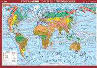 Географічні пояси та природні зони (на картоні, на планках), фото 1