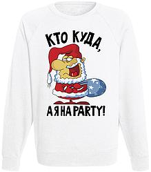 Мужской свитшот Кто Куда, А Я На Party! (белый)
