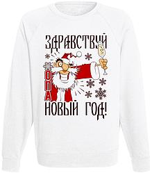 Мужской свитшот Здравствуй, Ж*па, Новый Год! (белый)