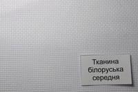 Тканина (білоруська)середня для вишивання
