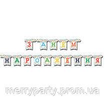 """Гирлянда-буквы (по буквенная) """"З Днем народження"""" горошек разноцветный"""