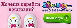 Детский Магазин Style-Baby.com