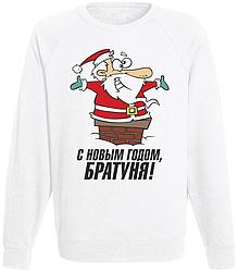 Мужской свитшот C Новым Годом, Братуня! (белый)