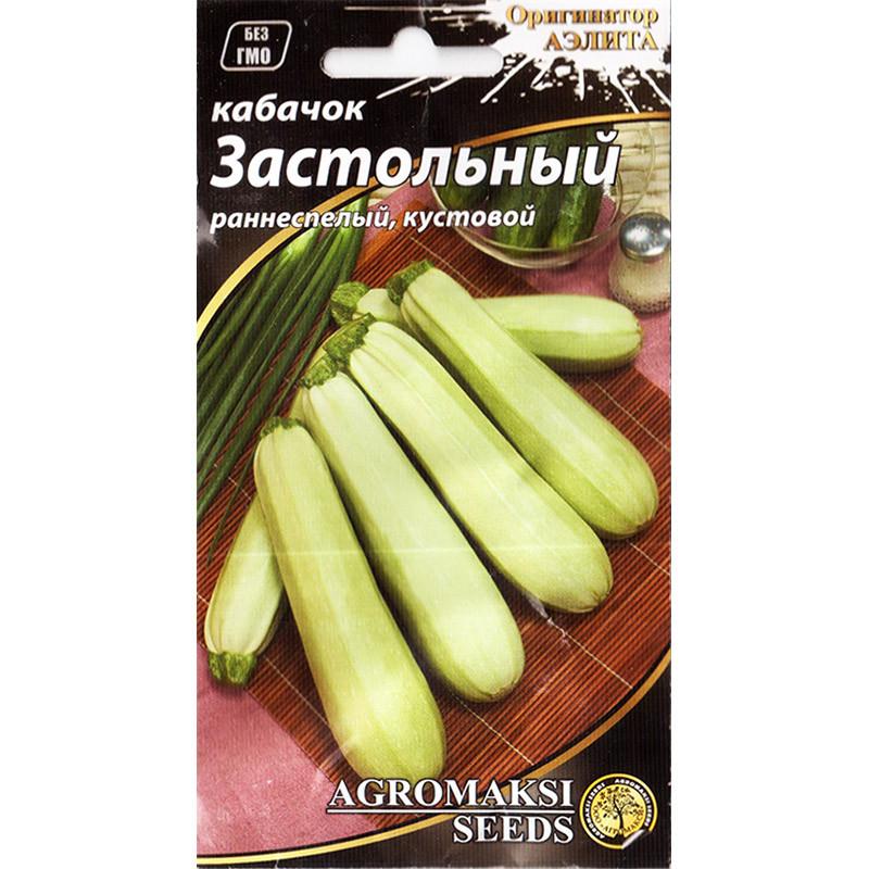 """Семена кабачка раннего, кустового """"Застольный"""" (2 г) от Agromaksi seeds"""