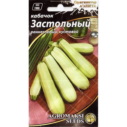"""Семена кабачка раннего, кустового """"Застольный"""" (2 г) от Agromaksi seeds, фото 2"""