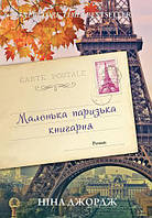 Книга Маленька паризька книгарня. Автор - Ніна Джордж (Наш формат)