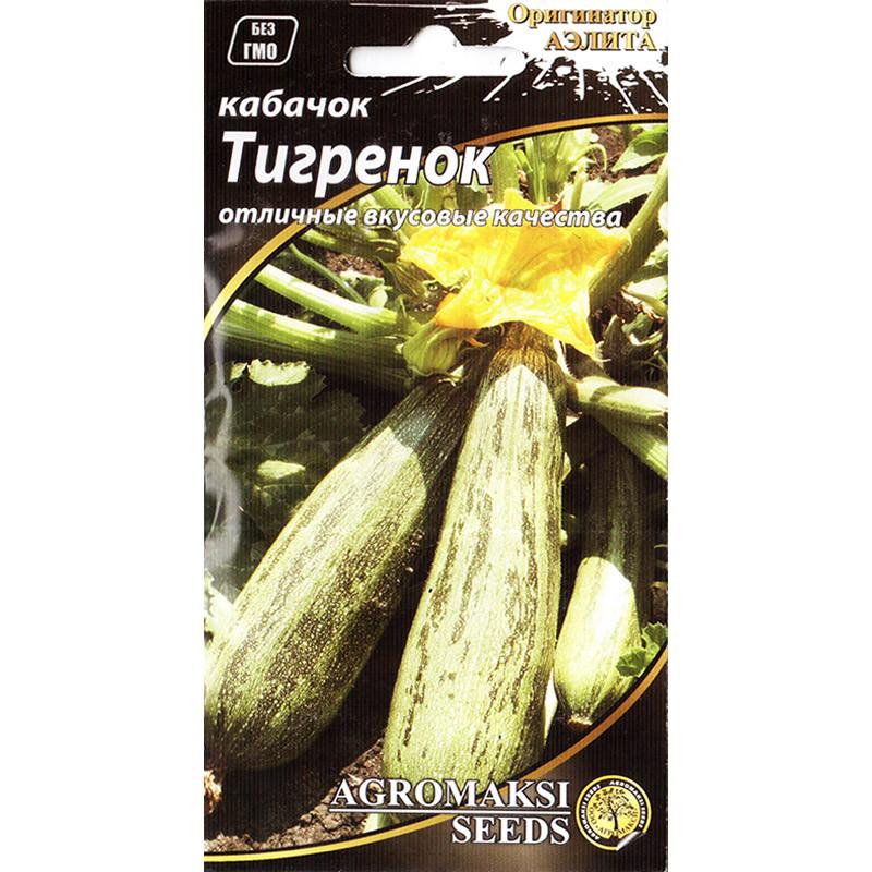 """Насіння кабачка раннього, кущового """"Тигреня"""" (2 р) від Agromaksi seeds"""