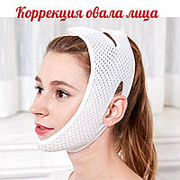 Маска бандаж , дышащая, коррекция овала  лица, уменьшает брыли