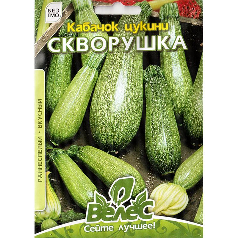 """Семена кабачка раннего, кустового """"Скворуша"""" (15 г) от ТМ """"Велес"""""""