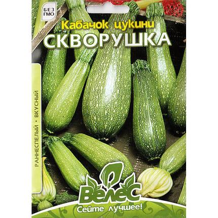 """Семена кабачка раннего, кустового """"Скворуша"""" (15 г) от ТМ """"Велес"""", фото 2"""