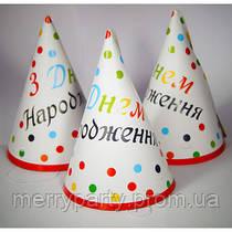 """Колпачок """" З Днем народження"""" горошек разноцветный 15 см 1 шт."""