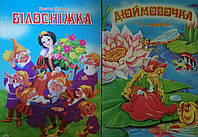 """Казки А4 мяка палiтурка """"Septima"""""""