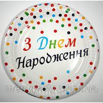 """Набор одноразовых тарелок """"З Д нем народження"""" горошек цветной 18 см 10 шт./упак."""