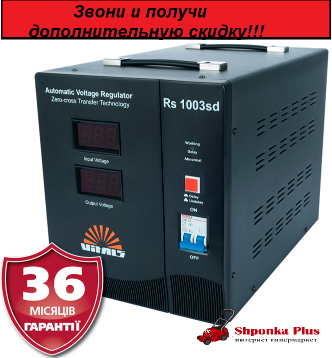 Стабилизатор напряжения 10 кВт Латвия  VITALS Rs 1003sd