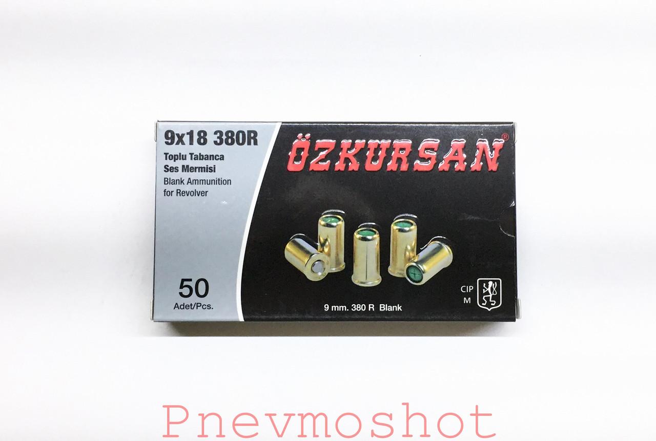 Патрон холостой Ozkursan револьверный 9 мм (поштучно)