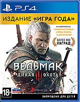 Ведьмак 3: Дикая Охота (цифровой аккаунт для PlayStation 4) издание Игра года