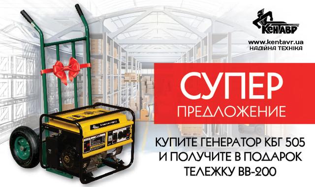Купи генератор и получи в подарок тележку!