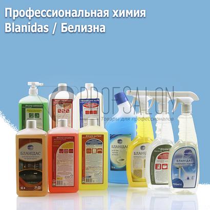 Профессиональная химия Blanidas / Белизна