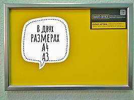 Дошка магнітна грифельна жовта 20х30см.