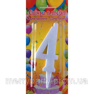 7 см Свічка - цифра 4, біла з блискітками
