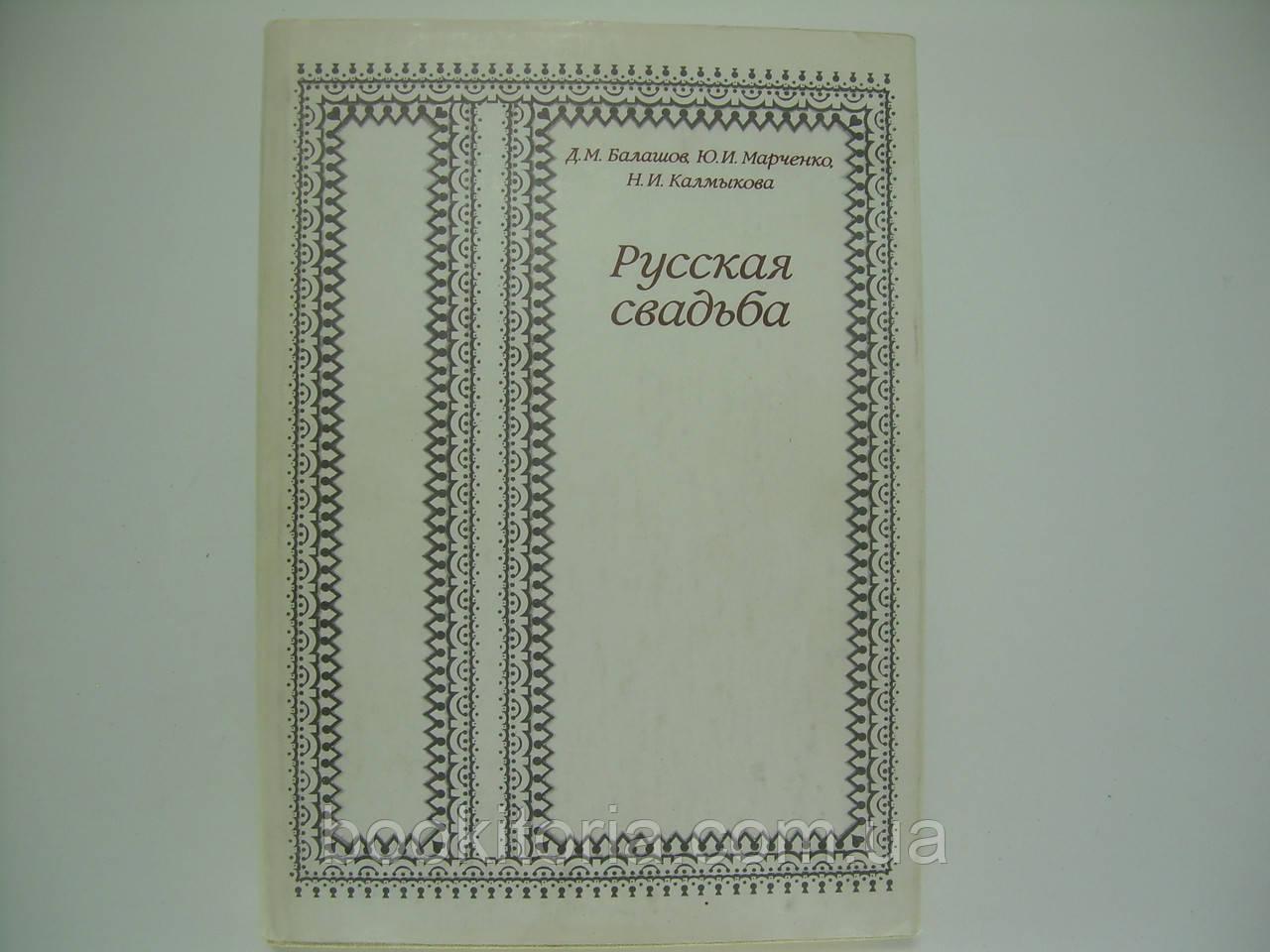 Балашов Д.М. и др. Русская свадьба (б/у).